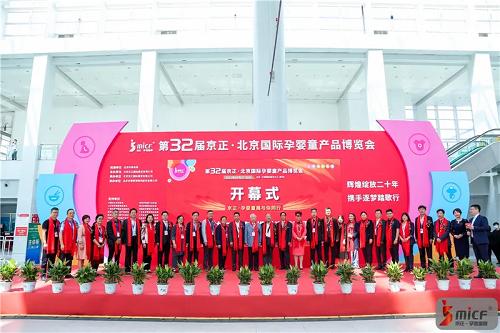 北京·京正孕婴童展会开幕日 红星美羚展位风景独好