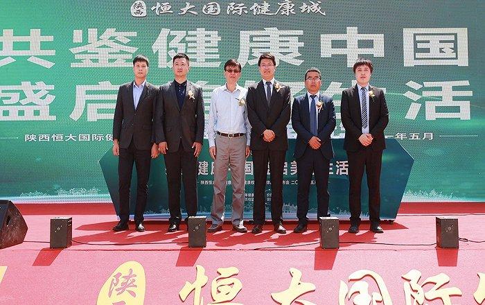 陕西恒大国际健康城健康权益重磅发布,打造全龄化文旅康养新标杆