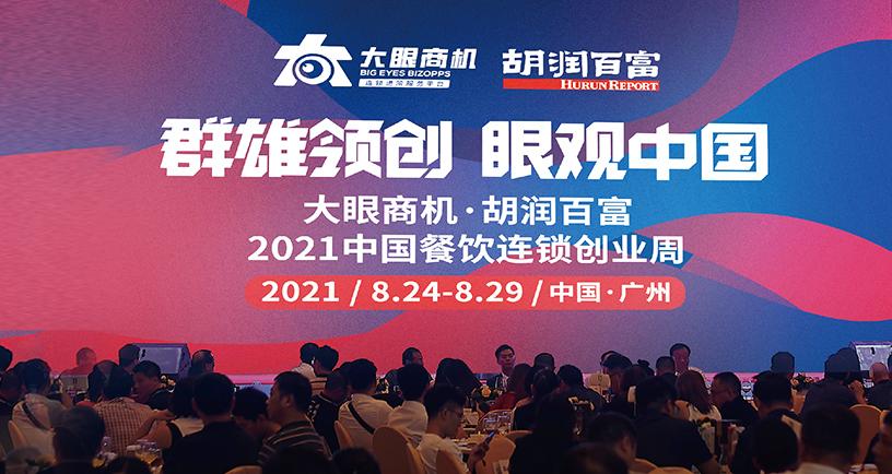 胡润百富首届中国餐饮连锁投资峰会,八月重磅来袭!
