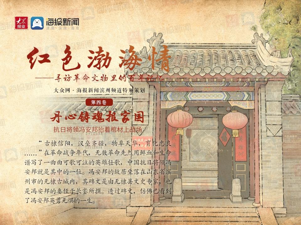 红色渤海情第四卷:抗日将领冯安邦抬着棺材上战场
