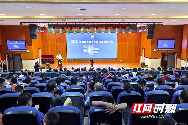 2021湖南省青少年国际象棋锦标赛在长郡月亮岛二小开赛