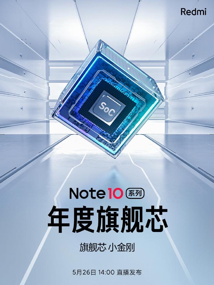 Redmi Note 10 系列已支持「8 款主流游戏 高帧率模式」