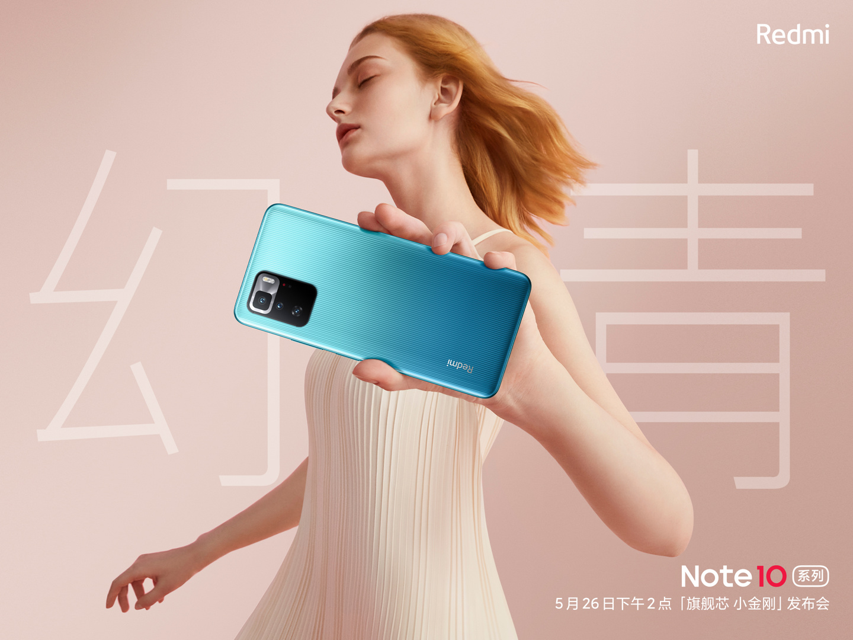 Redmi Note10 预热:立体光栅工艺,满血版双通道 UFS 3.1 存储