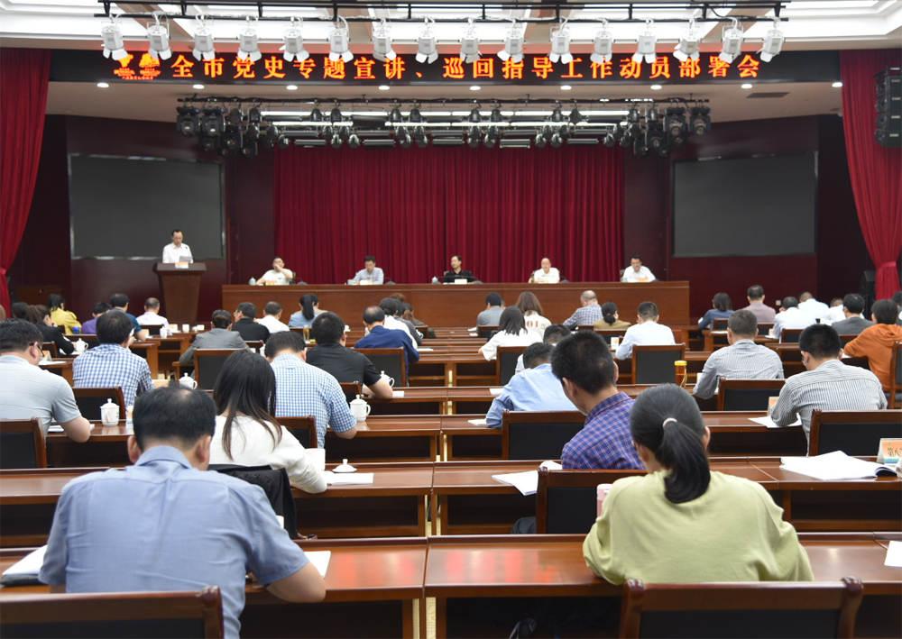 江山市召开党史专题宣讲、巡回指导工作动员部署会