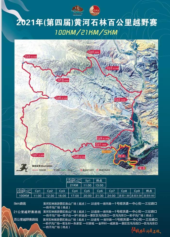 甘肃山地马拉松事故前两次发布天气预报,曾是田协铜牌赛事
