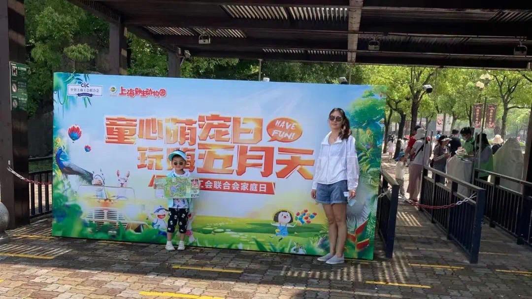 """中智上海工会联合会举办""""童心萌宠日,玩嗨五月天""""家庭日活动"""
