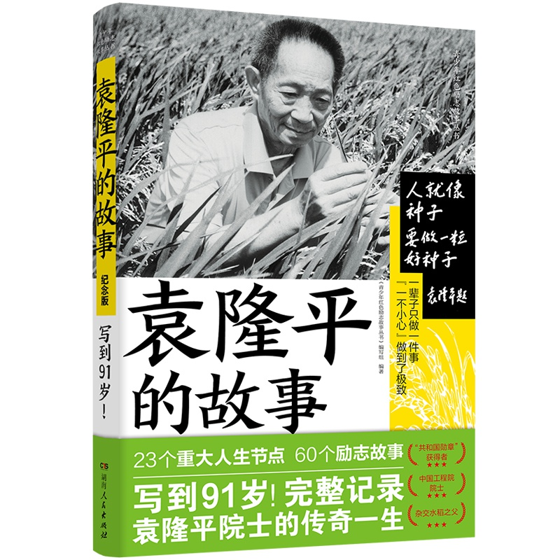 湖南人民出版社即将出版《袁隆平的故事》