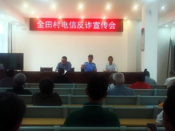 纳溪区白节司法所组织防电信网络诈骗专题宣讲会