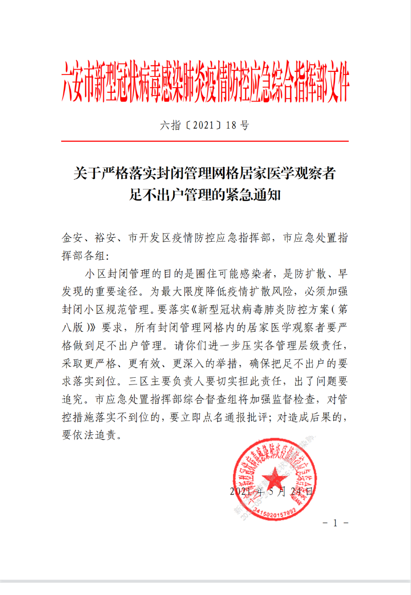 安徽六安:封闭管理网格居家医学观察者要严格做到足不出户