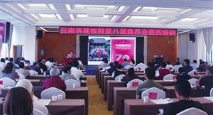 云南省基督教第八届委员会委员培训班举办