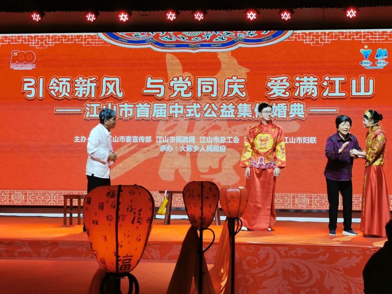 引领婚俗新风尚,江山市举行首届中式公益集体婚典