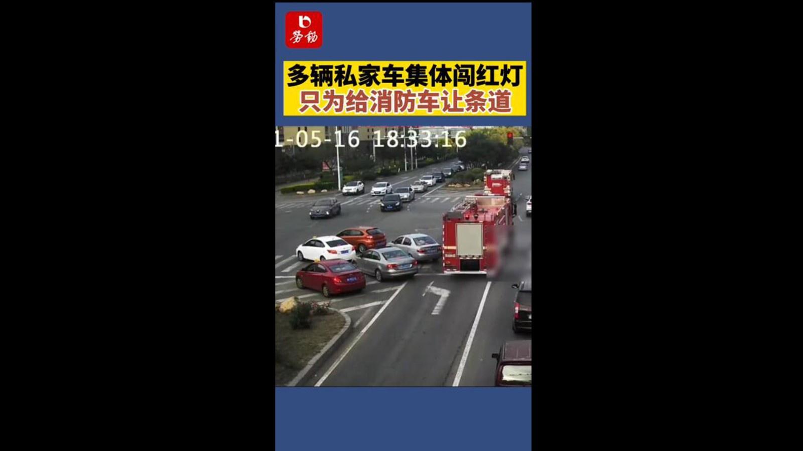 为了给消防车让道,多辆私家车集体闯红灯,交警:不扣分