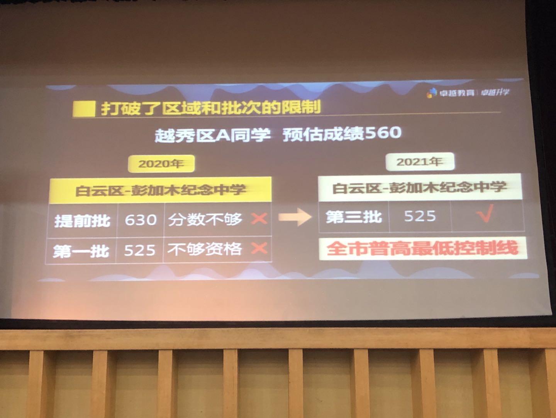 广州中考|利用第三批梯度投档 打破区域和批次限制