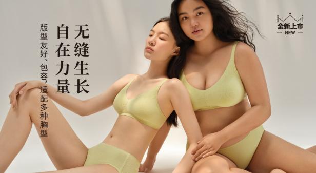 无缝生长 自在力量I全棉时代女士无侧缝文胸新品上市