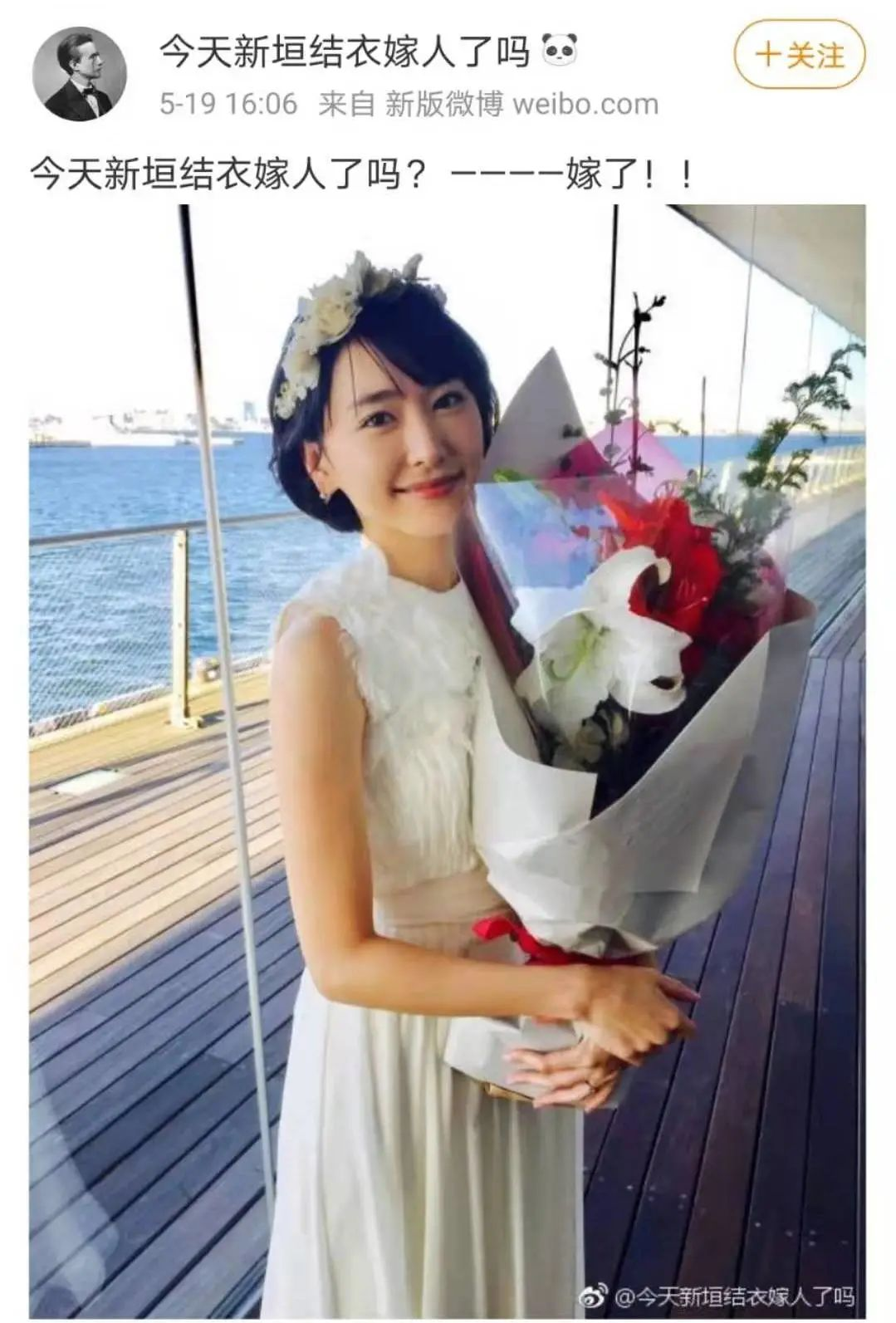 Goddess Xinyuan married in clothes! Tens of millions of homestay men's lovelorn youth is over插图