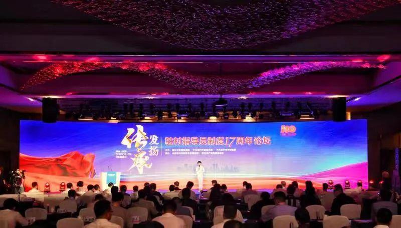 驻村指导员制度17周年论坛在绍兴柯桥举行