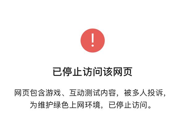 """网易云""""人格主导色""""刷屏 遭微信屏蔽:网页停止访问"""