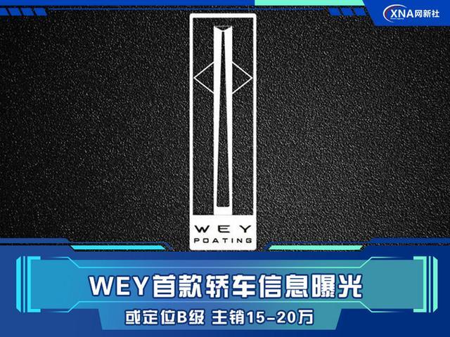 WEY首款轿车信息曝光 或定位B级 主销15-20万