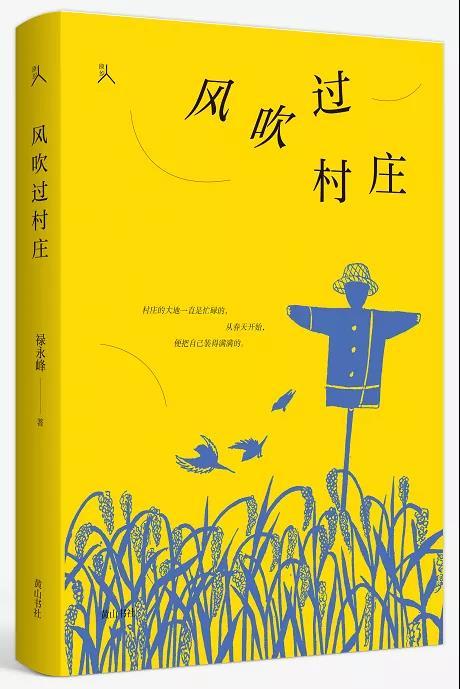 禄永峰散文集《风吹过村庄》出版