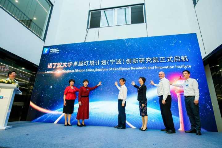 诺丁汉大学卓越灯塔计划(宁波)创新研究院正式启航