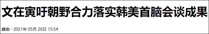 文在寅吁韩朝野合力落实韩美首脑会谈成果