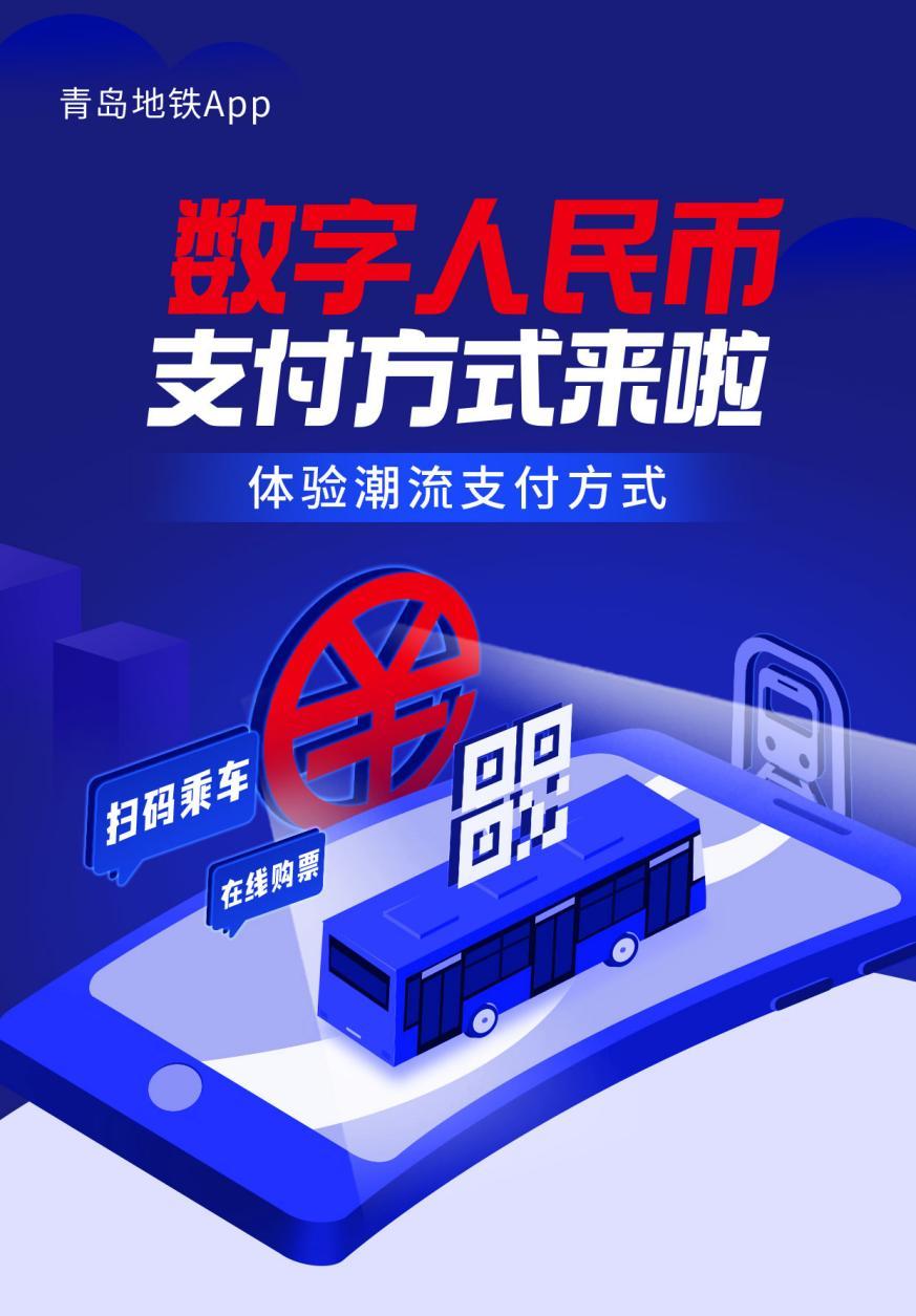 在青岛数字人民币也能坐地铁 无需网络支付更快
