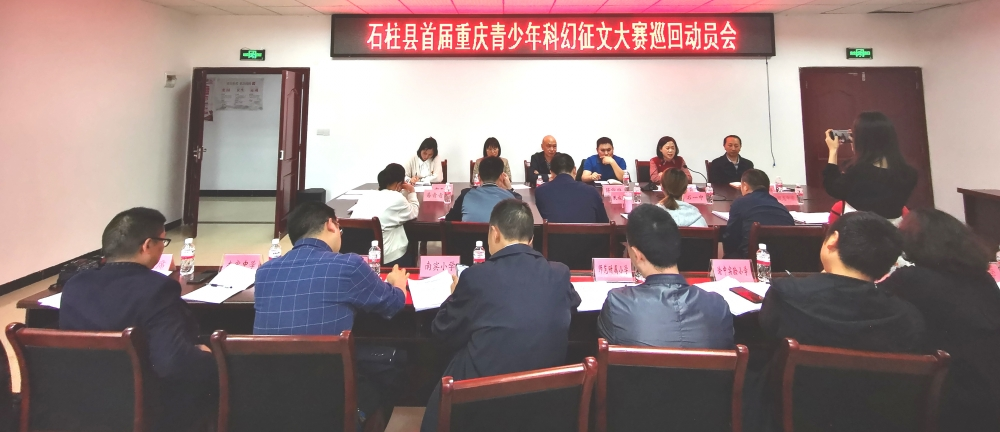 树立科学理想、坚持科学追求、实现科学梦想 首届重庆青少年科幻征文大赛巡回动员石柱县启动