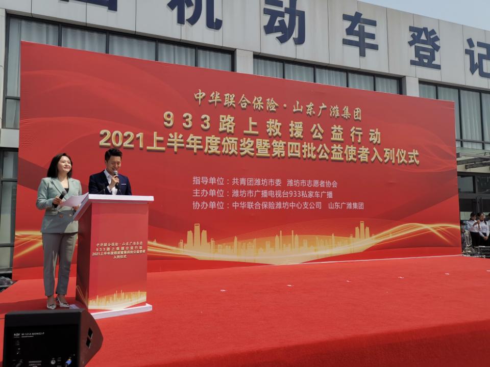 中华保险·广潍集团·933路上救援公益行动公益使者入列式举行