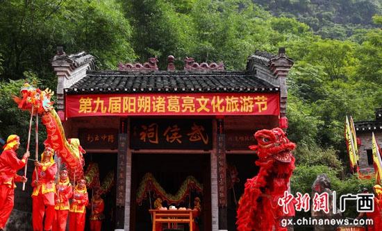 广西桂林阳朔县举办第九届诸葛亮文化旅游节