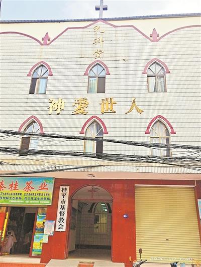 桂平市基督教堂