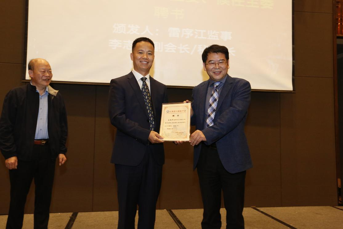 刘炳华当选江西省口腔医学会民营口腔专业委员会第三届主任委员