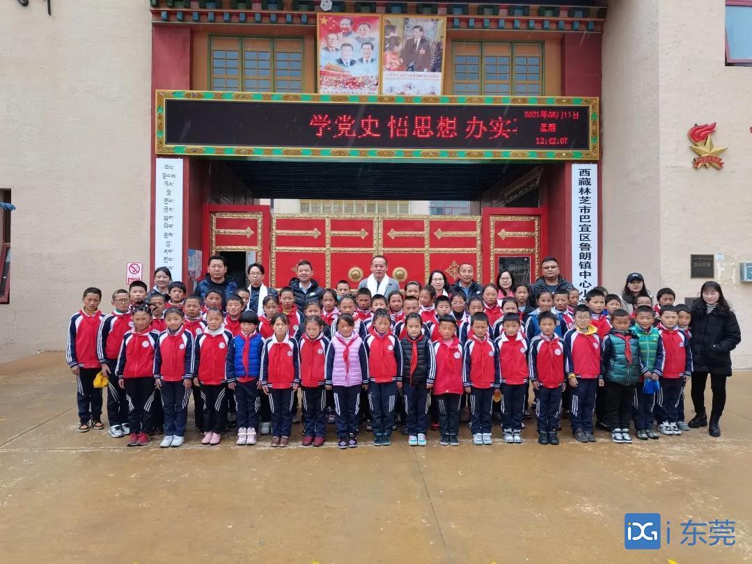 石排镇福隆小学与西藏林芝巴宜区鲁朗镇小学结对共建