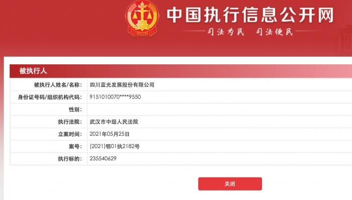 交银国际信托申请执行蓝光发展2.4亿元债权