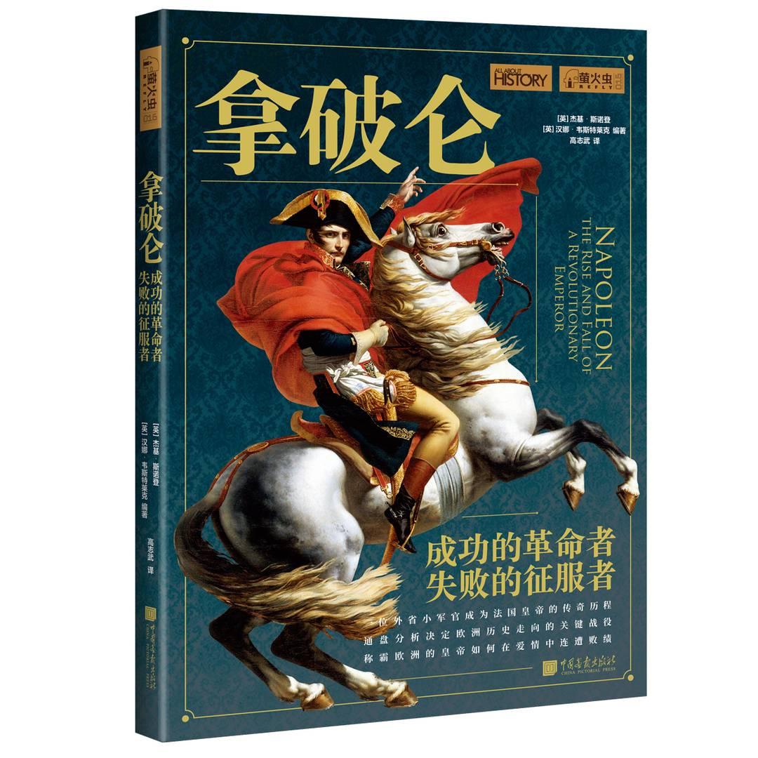 新书上架丨《拿破仑 : 成功的革命者,失败的征服者》:认识不一样的拿破仑