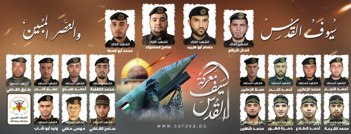 """加沙""""圣城旅""""方面公布的部分阵亡人员名单 图源:社交媒体"""