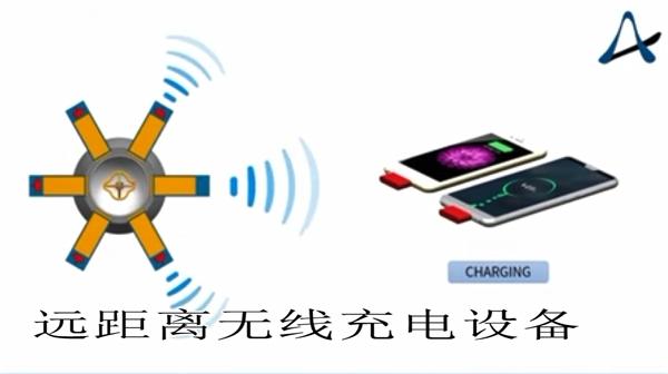 """""""真无线充电"""" 昂衔机电发布隔空6米充电黑科技"""