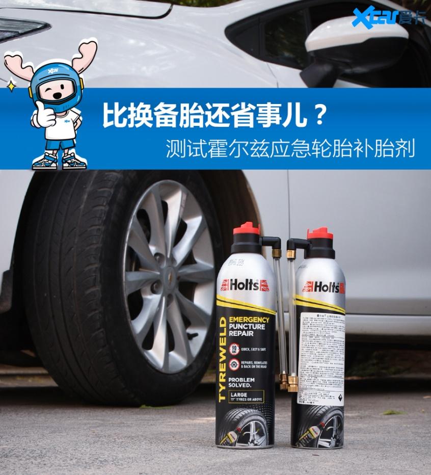 爱卡帮你测 测试霍尔兹应急轮胎修补剂