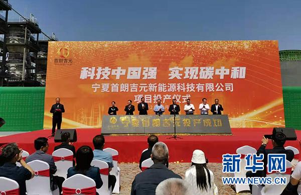 首朗吉元年产4.5万吨燃料乙醇项目在平罗县投产