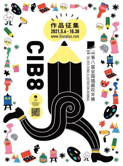 CIB2021-2022第八届全国插画双年展主征集启动