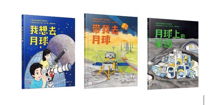 """航天科普绘本""""带我去月球""""系列出版 叶培建、吴伟仁等院士推荐"""