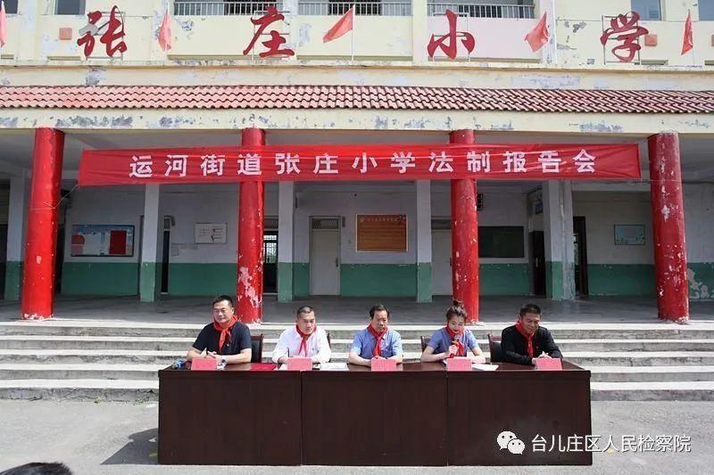 【我为群众办实事】台儿庄区人民检察院办公室干警送法进校园走进张庄小学