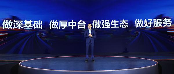 阿里云智能总裁张建锋:已为全面服务政企市场做好了准备