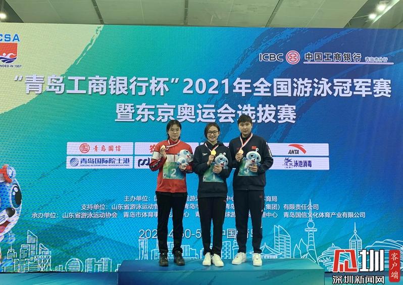龙岗籍游泳运动健儿汤慕涵入选东京奥运会备战阵容