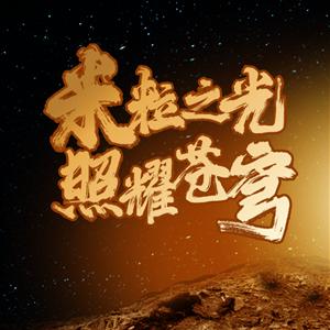 重磅微视频:米粒之光 照耀苍穹