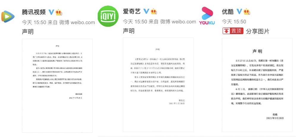 三家视频平台发布声明