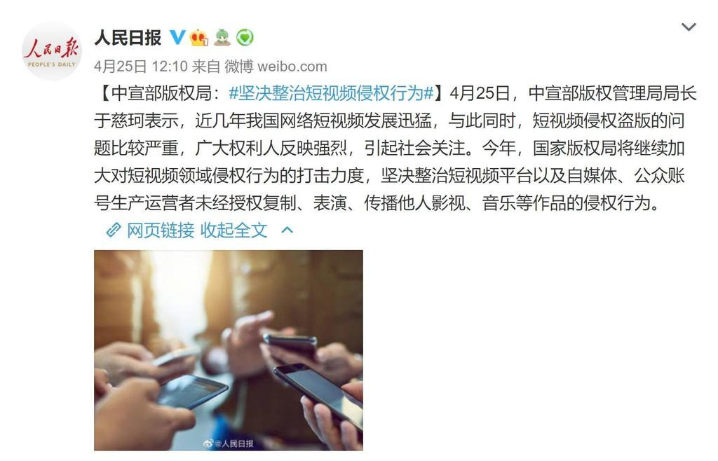 国家版权局将继续打击短视频侵权行为。