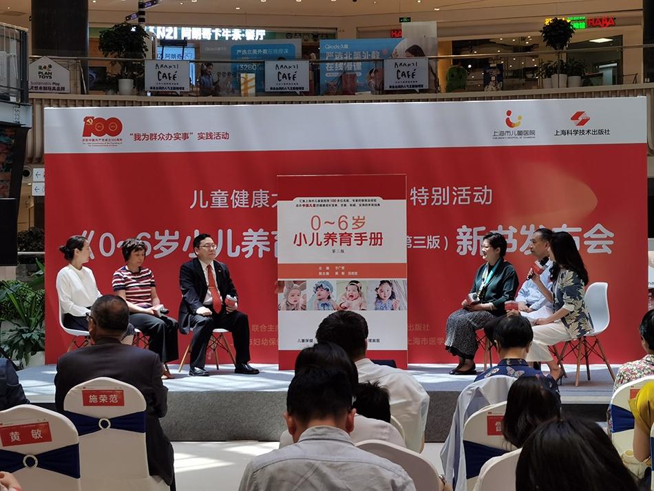 育儿知识更新,最新中国版《0到6岁育儿手册》在上海发布