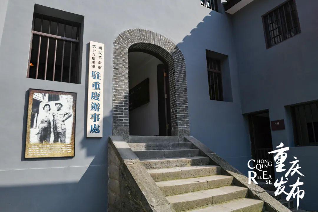 中共中央南方局暨八路军驻重庆办事处大楼旧址。邹乐 摄