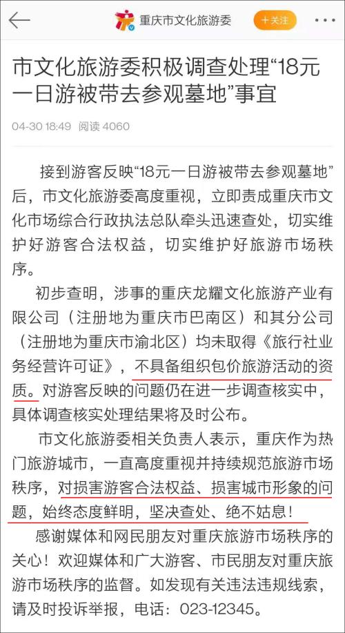截图自@重庆市文旅委