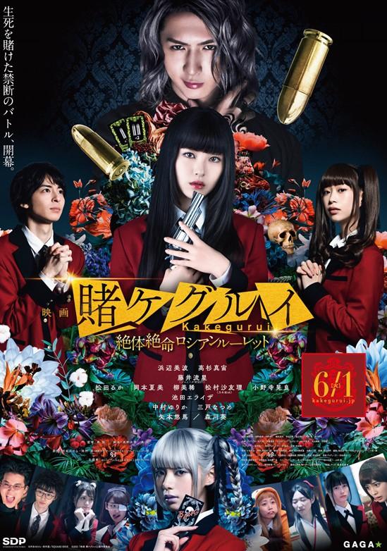 滨边美波主演电影《狂赌之渊2》最新开场影像 6月1日上映